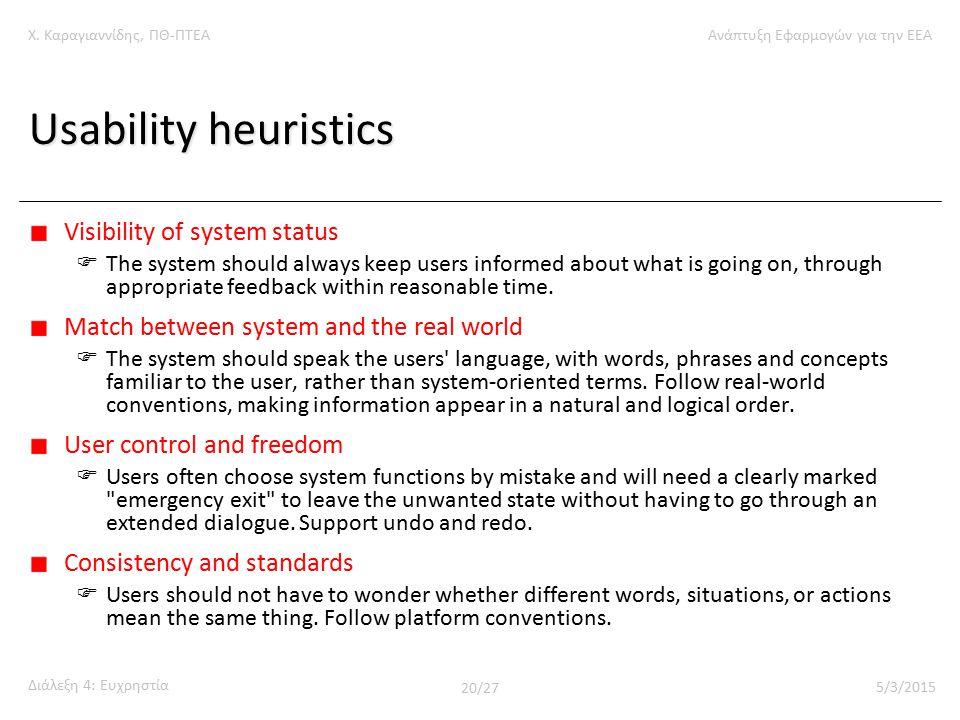 Χ. Καραγιαννίδης, ΠΘ-ΠΤΕΑΑνάπτυξη Εφαρμογών για την ΕΕΑ Διάλεξη 4: Ευχρηστία 20/27 5/3/2015 Usability heuristics Visibility of system status  The sys