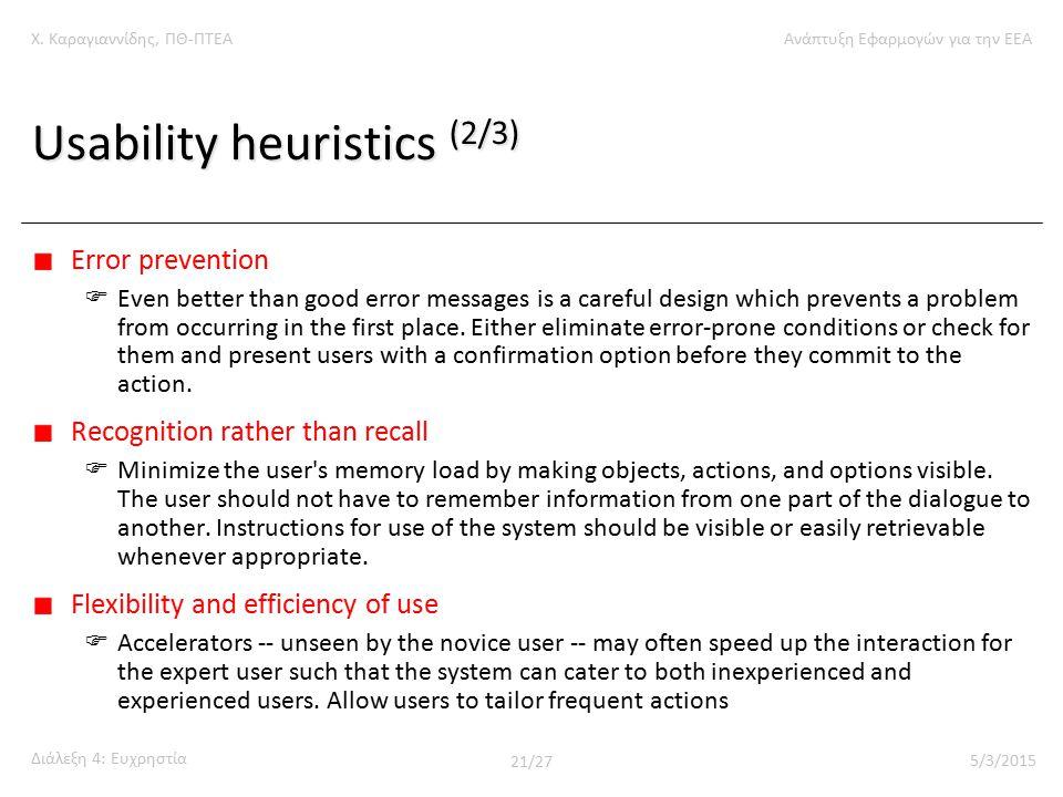 Χ. Καραγιαννίδης, ΠΘ-ΠΤΕΑΑνάπτυξη Εφαρμογών για την ΕΕΑ Διάλεξη 4: Ευχρηστία 21/27 5/3/2015 Usability heuristics (2/3) Error prevention  Even better