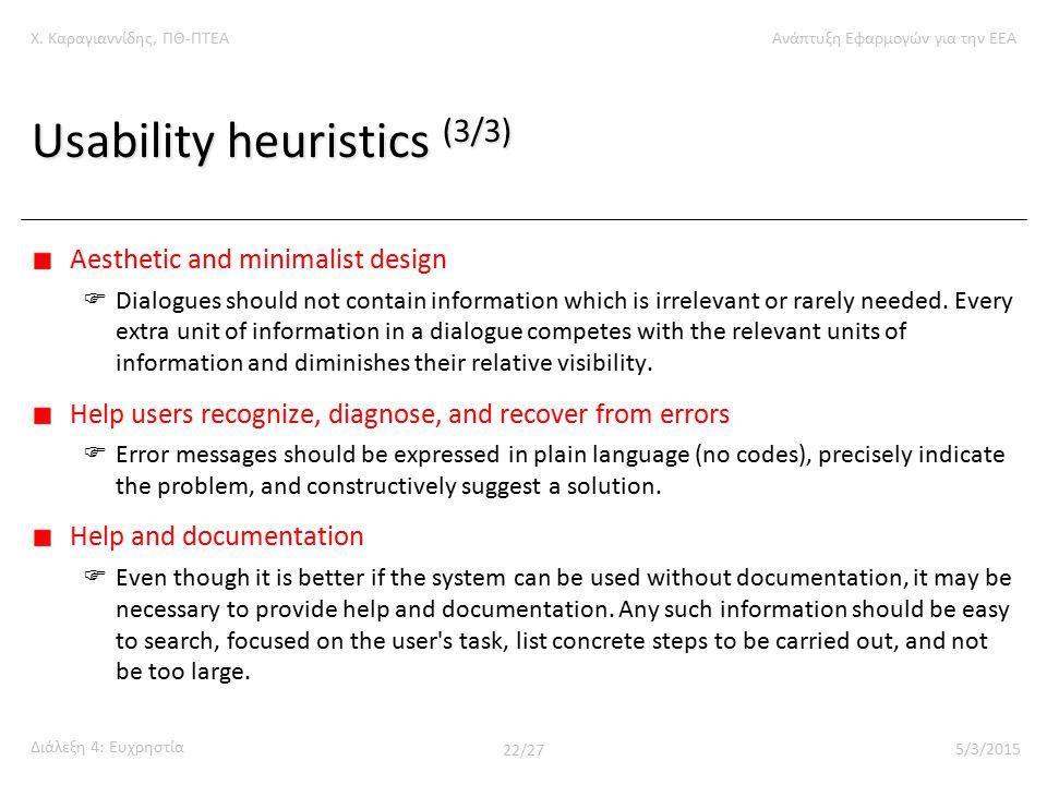 Χ. Καραγιαννίδης, ΠΘ-ΠΤΕΑΑνάπτυξη Εφαρμογών για την ΕΕΑ Διάλεξη 4: Ευχρηστία 22/27 5/3/2015 Usability heuristics (3/3) Aesthetic and minimalist design