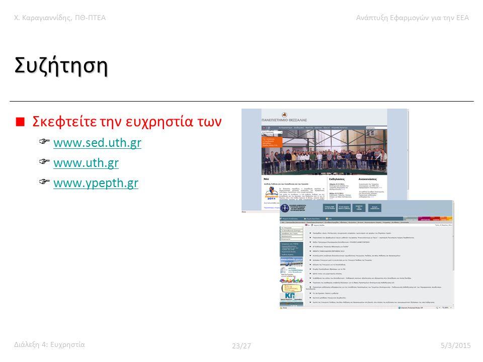 Χ. Καραγιαννίδης, ΠΘ-ΠΤΕΑΑνάπτυξη Εφαρμογών για την ΕΕΑ Διάλεξη 4: Ευχρηστία 23/27 5/3/2015 Συζήτηση Σκεφτείτε την ευχρηστία των  www.sed.uth.gr www.
