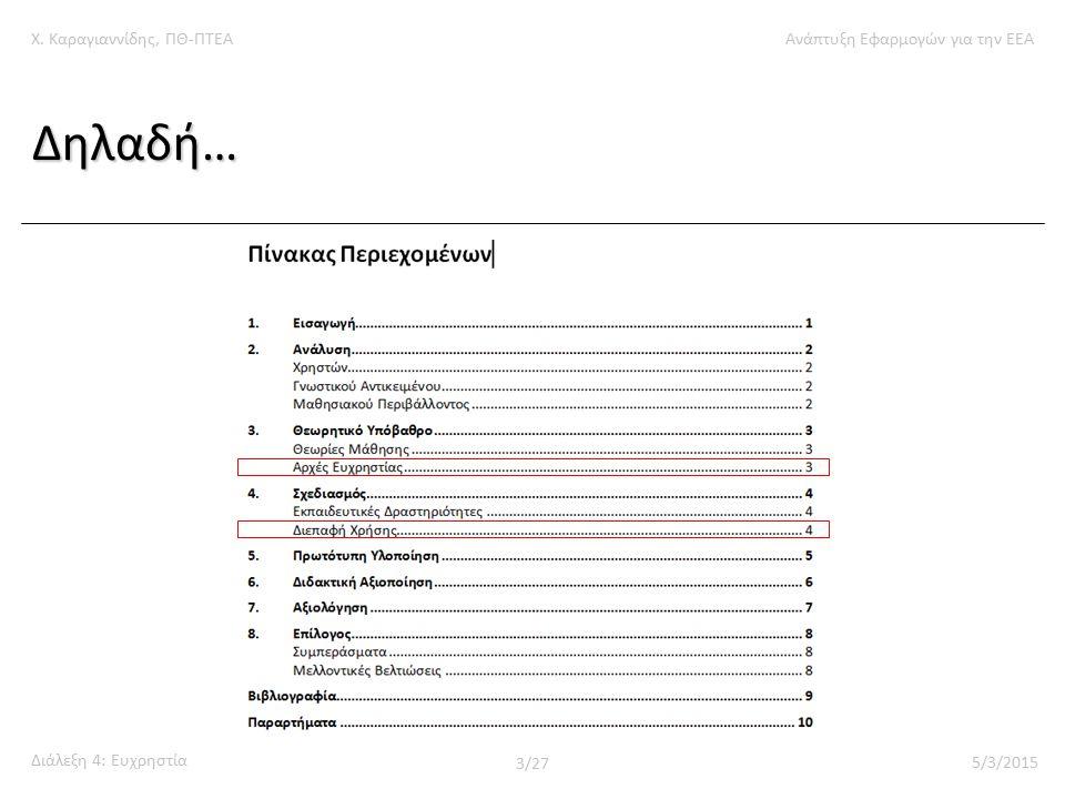 Χ. Καραγιαννίδης, ΠΘ-ΠΤΕΑΑνάπτυξη Εφαρμογών για την ΕΕΑ Διάλεξη 4: Ευχρηστία 3/27 5/3/2015 Δηλαδή…