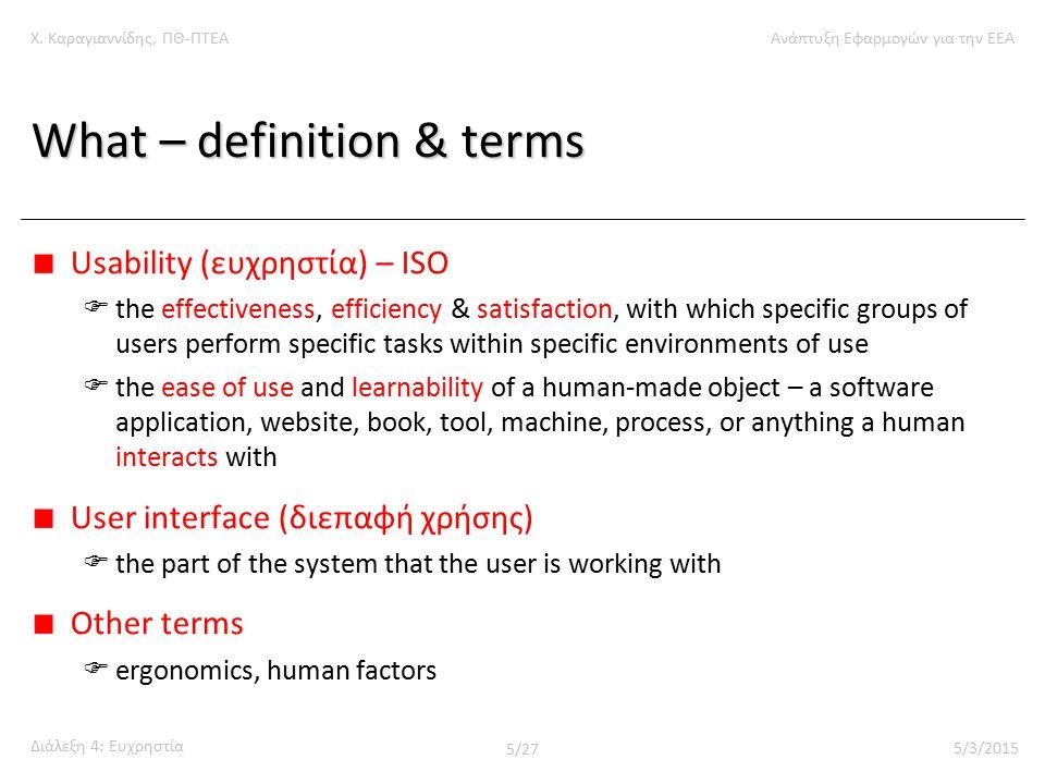 Χ. Καραγιαννίδης, ΠΘ-ΠΤΕΑΑνάπτυξη Εφαρμογών για την ΕΕΑ Διάλεξη 4: Ευχρηστία 5/27 5/3/2015 What – definition & terms Usability (ευχρηστία) – ISO  the