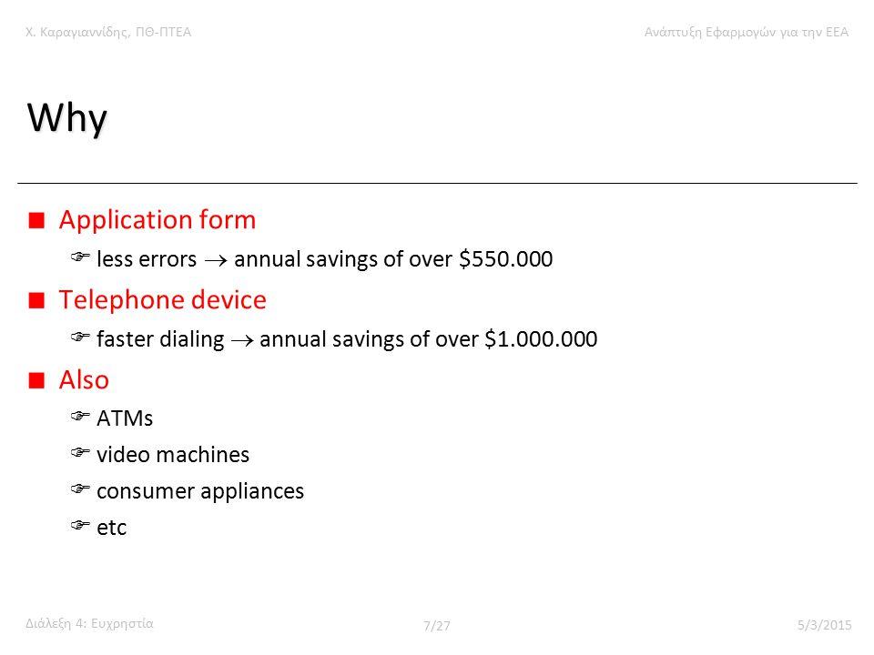 Χ. Καραγιαννίδης, ΠΘ-ΠΤΕΑΑνάπτυξη Εφαρμογών για την ΕΕΑ Διάλεξη 4: Ευχρηστία 7/27 5/3/2015 Why Application form  less errors  annual savings of over