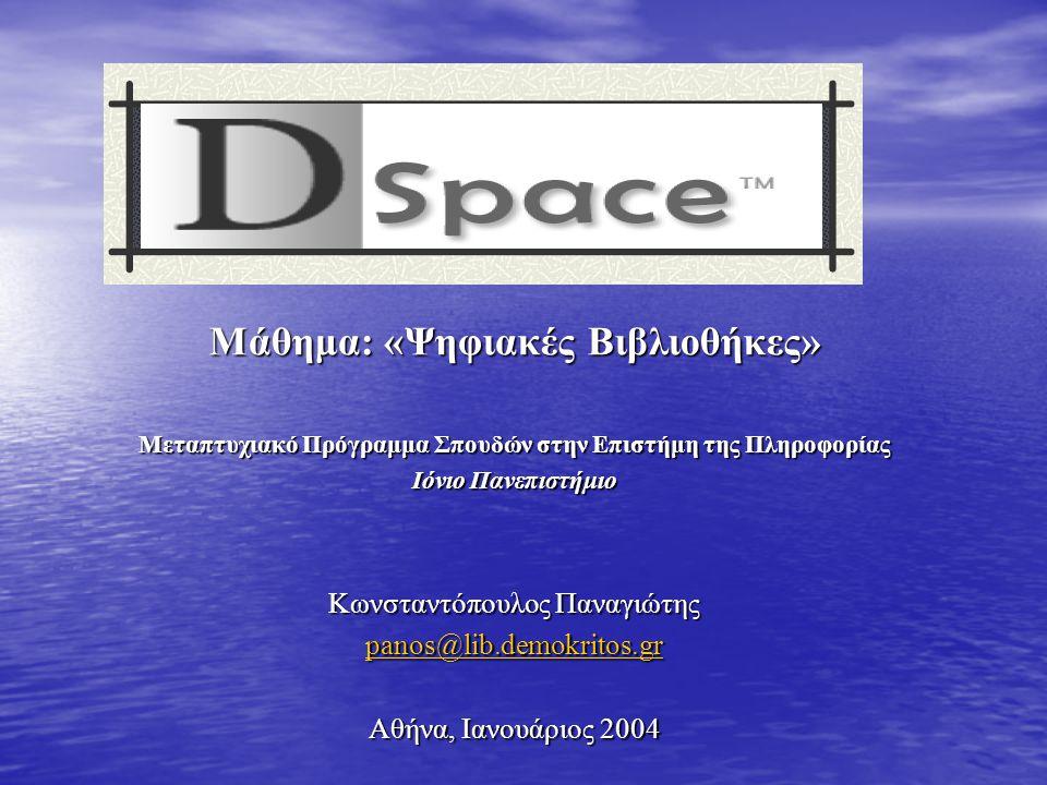 «Dspace» - Γενικά Τι κάνει ? Τι είναι ? Χρήστες ?