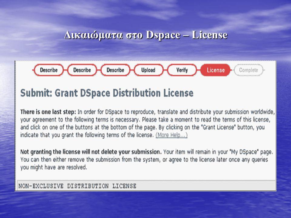 Δικαιώματα στο Dspace – License