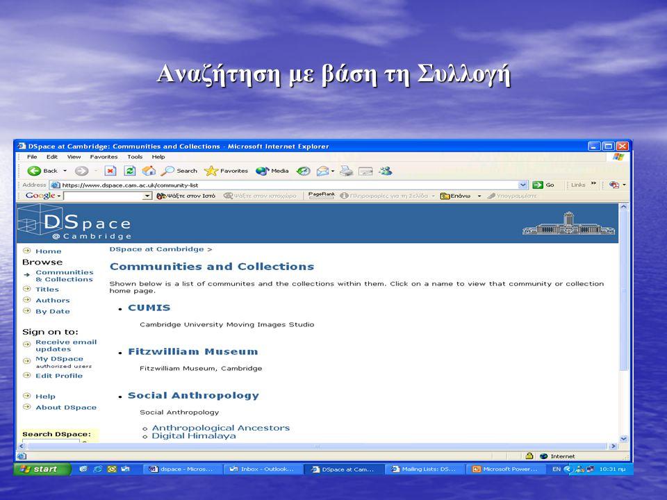 Dspace@ΜΙΤ Libraries - Διεπαφή αναζήτησης