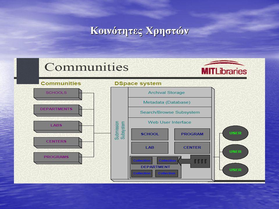 Πληροφοριακό μοντέλο - Δομή