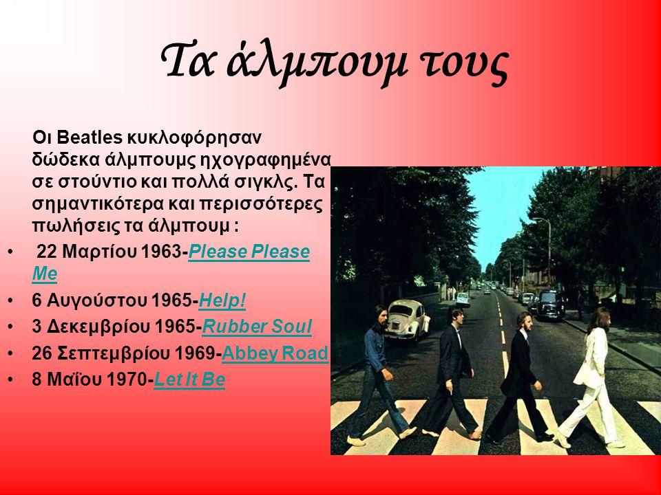 Τα άλμπουμ τους Οι Beatles κυκλοφόρησαν δώδεκα άλμπουμς ηχογραφημένα σε στούντιο και πολλά σιγκλς. Τα σημαντικότερα και περισσότερες πωλήσεις τα άλμπο