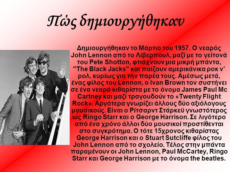 Πώς δημιουργήθηκαν Δημιουργήθηκαν το Μάρτιο του 1957. Ο νεαρός John Lennon από το Λίβερπουλ, μαζί με το γείτονά του Pete Shotton, φτιάχνουν μια μικρή