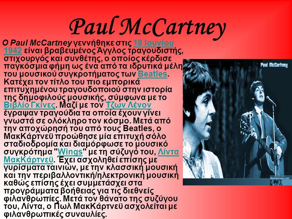 Paul McCartney Ο Paul McCartney γεννήθηκε στις 18 Ιουνίου 1942 είναι βραβευμένος Άγγλος τραγουδιστής, στιχουργός και συνθέτης, ο οποίος κέρδισε παγκόσ