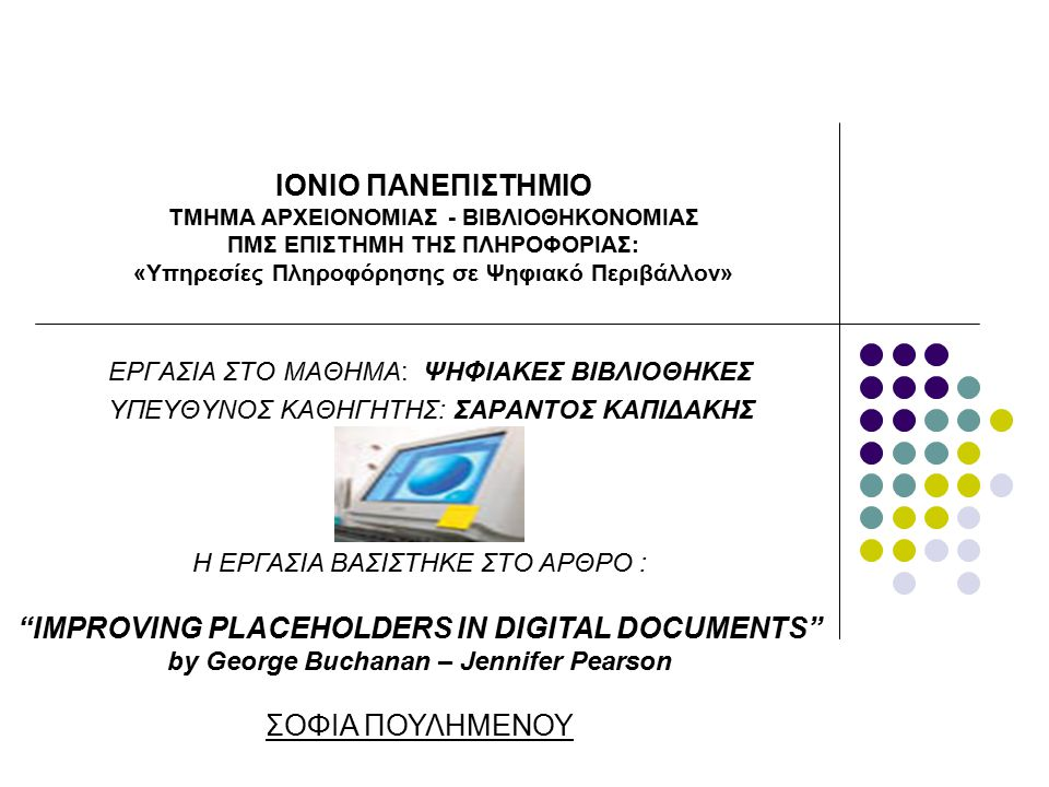 Improving placeholders in digital documents Σοφία Πουλημένου12