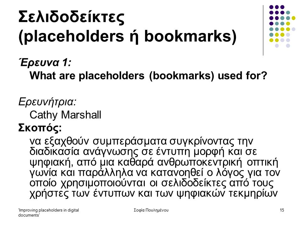 Improving placeholders in digital documents Σοφία Πουλημένου15 Σελιδοδείκτες (placeholders ή bookmarks) Έρευνα 1: What are placeholders (bookmarks) used for.