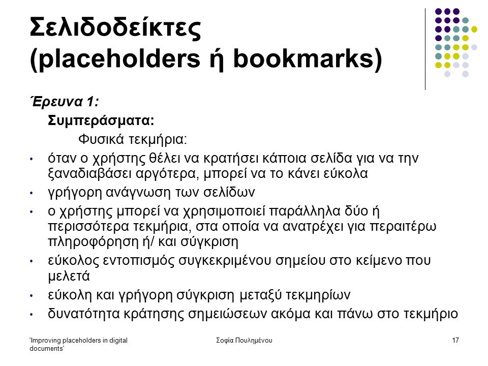 'Improving placeholders in digital documents' Σοφία Πουλημένου17 Σελιδοδείκτες (placeholders ή bookmarks) Έρευνα 1: Συμπεράσματα: Φυσικά τεκμήρια: ότα