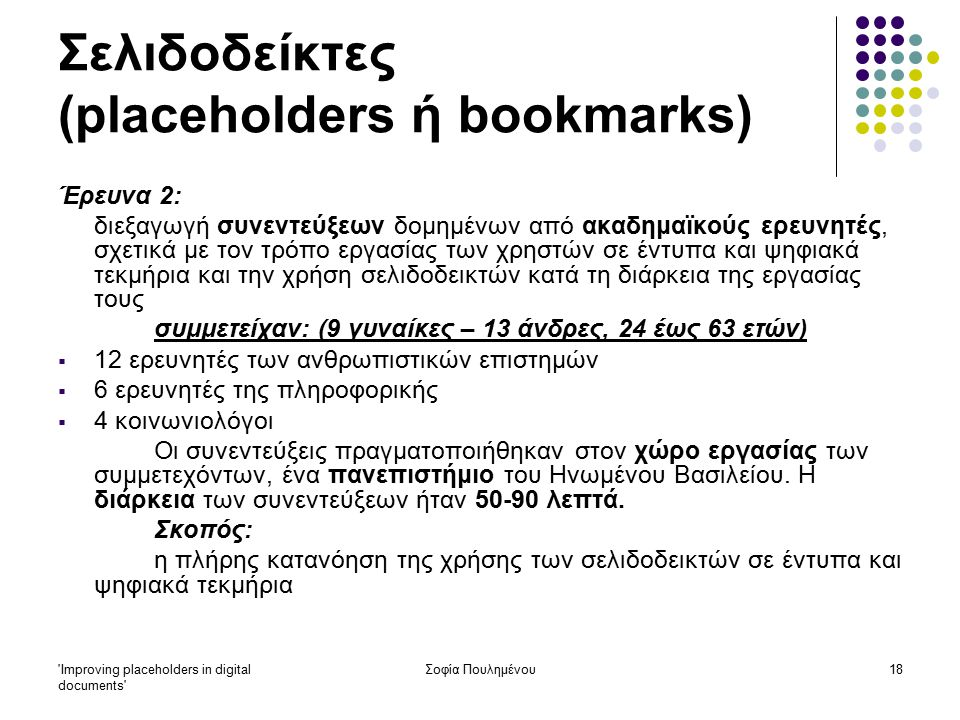 'Improving placeholders in digital documents' Σοφία Πουλημένου18 Σελιδοδείκτες (placeholders ή bookmarks) Έρευνα 2: διεξαγωγή συνεντεύξεων δομημένων α