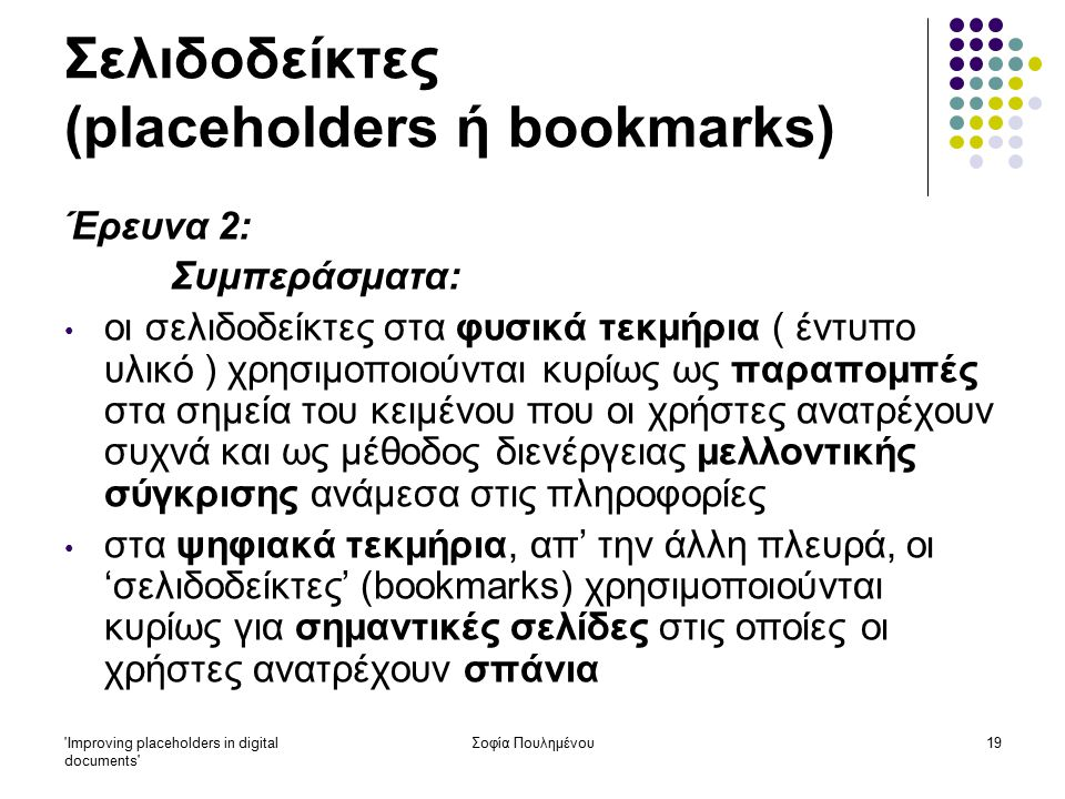 'Improving placeholders in digital documents' Σοφία Πουλημένου19 Σελιδοδείκτες (placeholders ή bookmarks) Έρευνα 2: Συμπεράσματα: οι σελιδοδείκτες στα