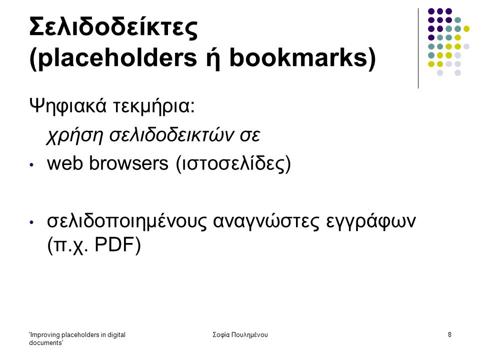 'Improving placeholders in digital documents' Σοφία Πουλημένου8 Σελιδοδείκτες (placeholders ή bookmarks) Ψηφιακά τεκμήρια: χρήση σελιδοδεικτών σε web