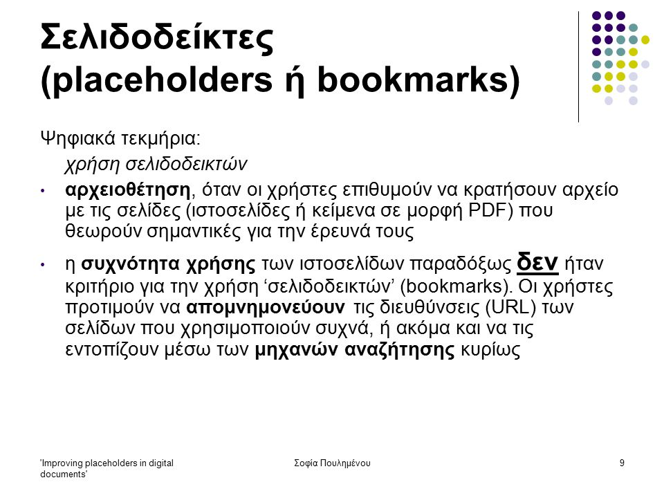 'Improving placeholders in digital documents' Σοφία Πουλημένου9 Σελιδοδείκτες (placeholders ή bookmarks) Ψηφιακά τεκμήρια: χρήση σελιδοδεικτών αρχειοθ