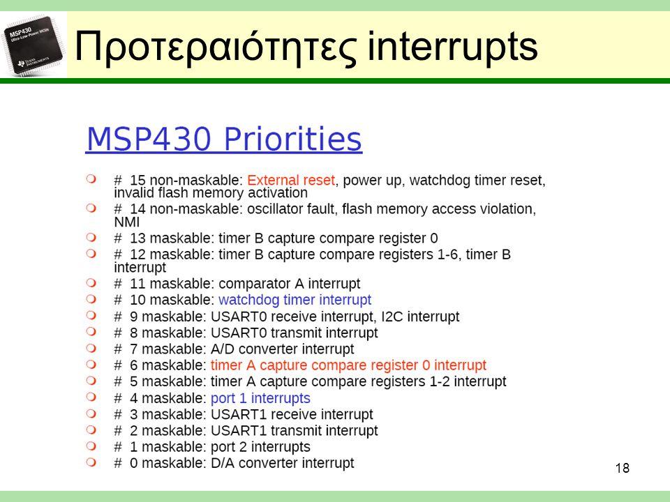 Προτεραιότητες interrupts 18