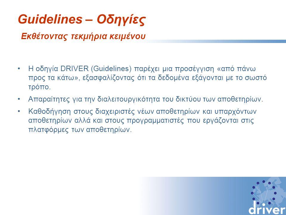 Guidelines – Οδηγίες Εκθέτοντας τεκμήρια κειμένου Η οδηγία DRIVER (Guidelines) παρέχει μια προσέγγιση «από πάνω προς τα κάτω», εξασφαλίζοντας ότι τα δεδομένα εξάγονται με το σωστό τρόπο.