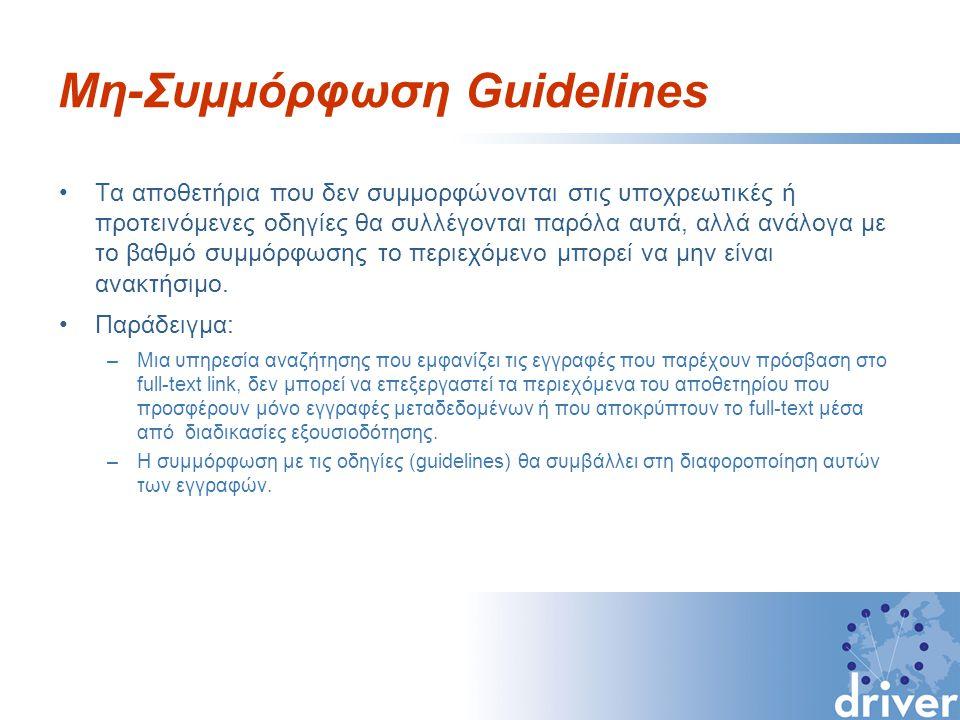 Μη-Συμμόρφωση Guidelines Τα αποθετήρια που δεν συμμορφώνονται στις υποχρεωτικές ή προτεινόμενες οδηγίες θα συλλέγονται παρόλα αυτά, αλλά ανάλογα με το βαθμό συμμόρφωσης το περιεχόμενο μπορεί να μην είναι ανακτήσιμο.