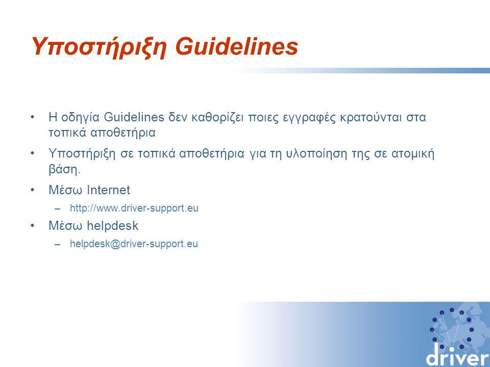 Υποστήριξη Guidelines Η οδηγία Guidelines δεν καθορίζει ποιες εγγραφές κρατούνται στα τοπικά αποθετήρια Υποστήριξη σε τοπικά αποθετήρια για τη υλοποίηση της σε ατομική βάση.