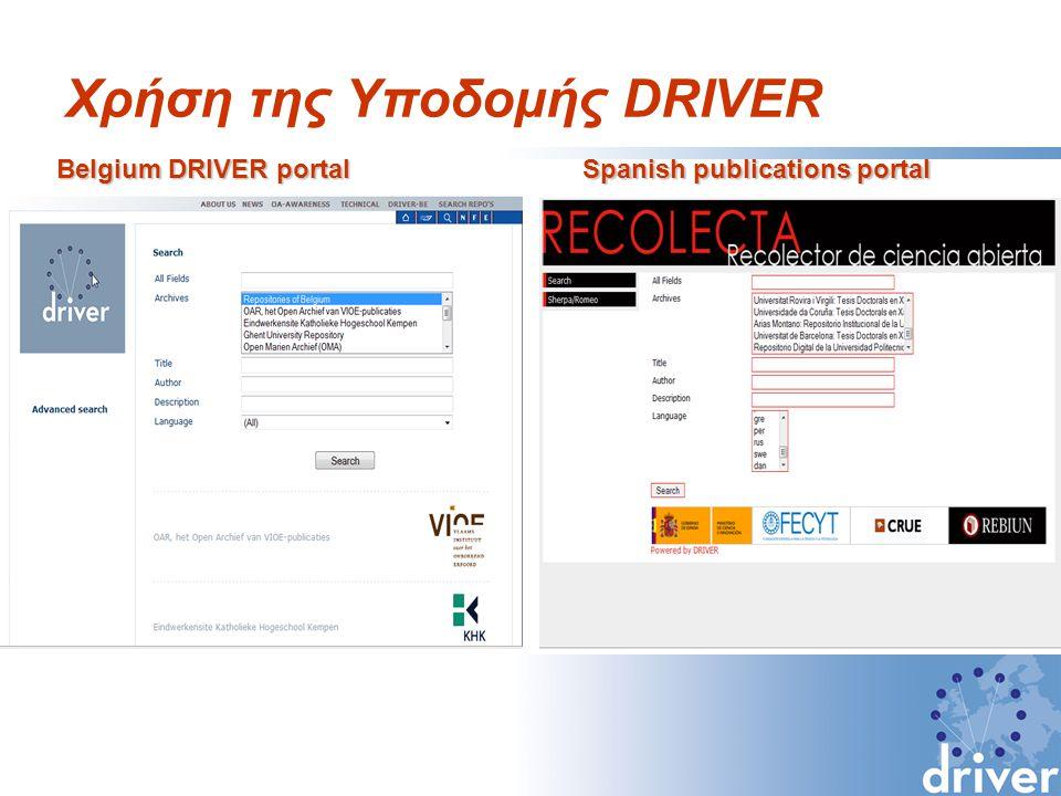 Χρήση της Υποδομής DRIVER Belgium DRIVER portal Spanish publications portal