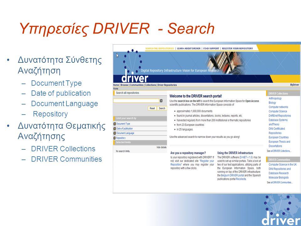 Υπηρεσίες DRIVER - Search Δυνατότητα Σύνθετης Αναζήτηση –Document Type –Date of publication –Document Language – Repository Δυνατότητα Θεματικής Αναζήτησης –DRIVER Collections –DRIVER Communities