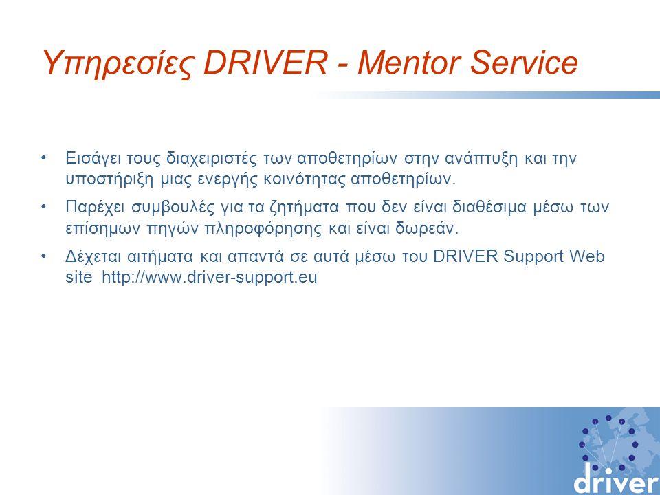 Υπηρεσίες DRIVER - Mentor Service Εισάγει τους διαχειριστές των αποθετηρίων στην ανάπτυξη και την υποστήριξη μιας ενεργής κοινότητας αποθετηρίων.