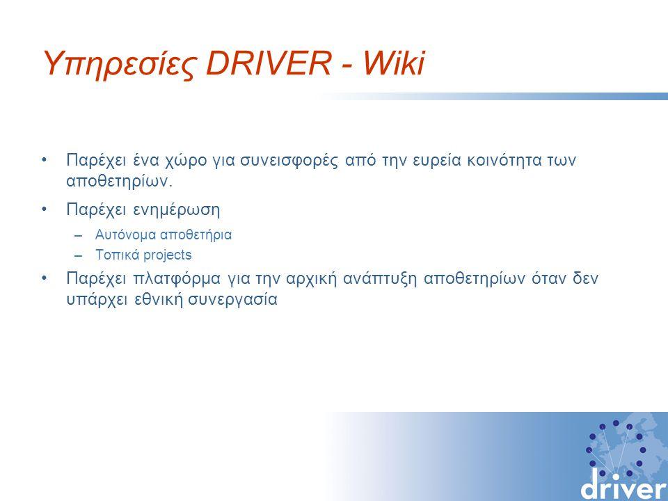 Υπηρεσίες DRIVER - Wiki Παρέχει ένα χώρο για συνεισφορές από την ευρεία κοινότητα των αποθετηρίων.