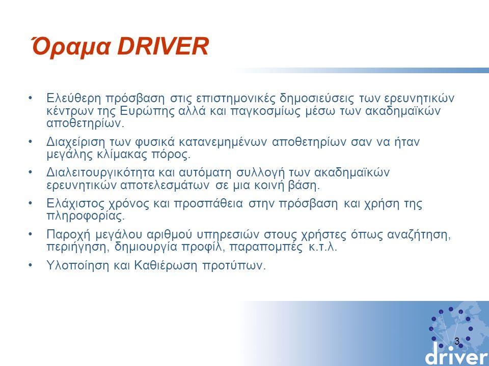 Οφέλη Χρήστη Υποδομής Παροχή πληροφοριών με δυνατότητα επαναχρησιμοποίησης από τους παροχείς υπηρεσιών Παροχή προσαρμοσμένων υπηρεσιών για αναζήτηση σε εθνικά η περιφερειακά αποθετήρια μέσα από την υποδομή του DRIVER.