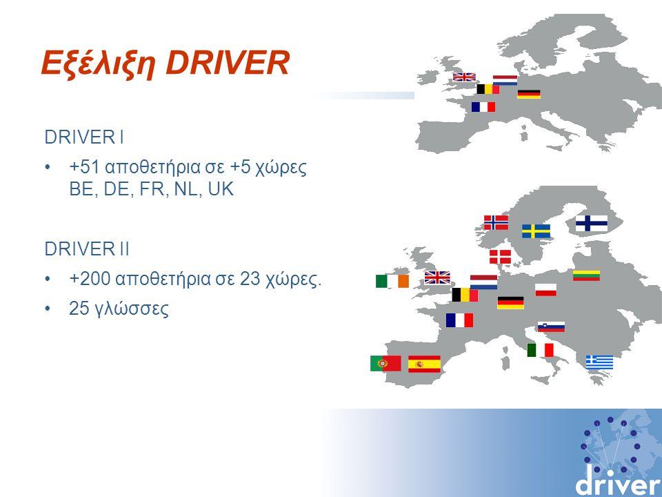 Εξέλιξη DRIVER DRIVER I +51 αποθετήρια σε +5 χώρες BE, DE, FR, NL, UK DRIVER II +200 αποθετήρια σε 23 χώρες.