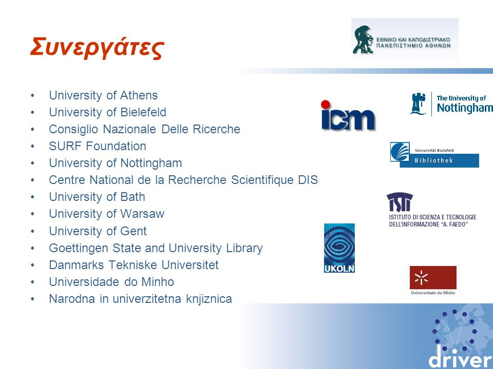 Συνεργάτες University of Athens University of Bielefeld Consiglio Nazionale Delle Ricerche SURF Foundation University of Nottingham Centre National de