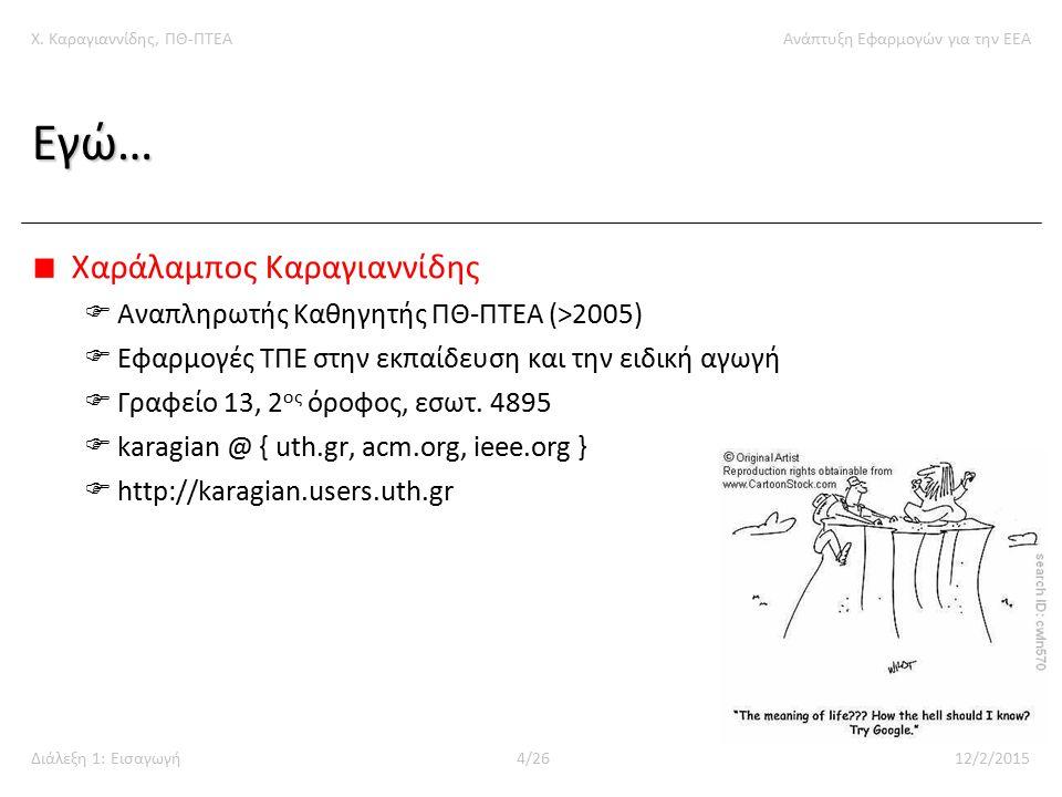Χ.Καραγιαννίδης, ΠΘ-ΠΤΕΑΑνάπτυξη Εφαρμογών για την ΕΕΑ Διάλεξη 1: Εισαγωγή 5/26 12/2/2015 Εσείς...