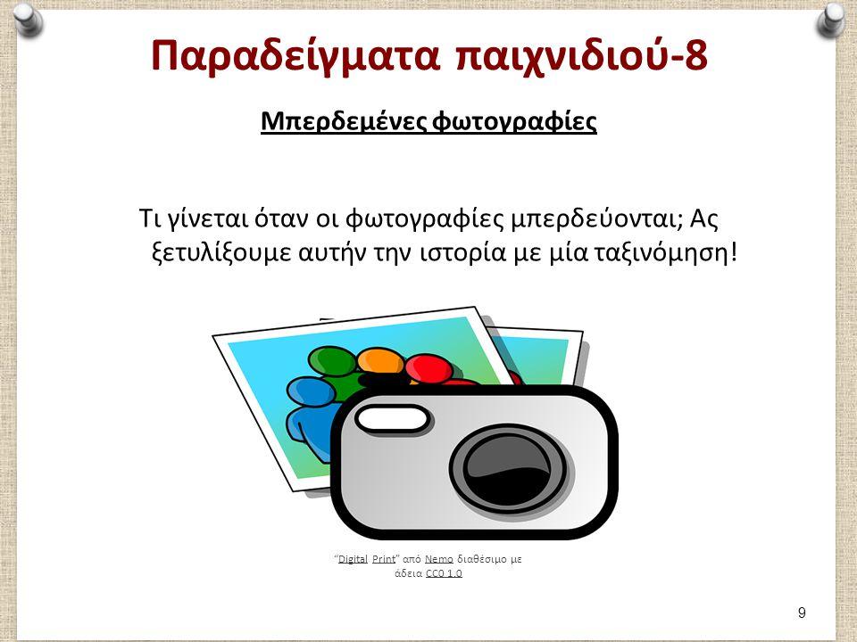 Παραδείγματα παιχνιδιού-8 Μπερδεμένες φωτογραφίες Τι γίνεται όταν οι φωτογραφίες μπερδεύονται; Ας ξετυλίξουμε αυτήν την ιστορία με μία ταξινόμηση.