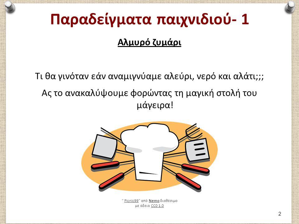 Παραδείγματα παιχνιδιού- 1 Αλμυρό ζυμάρι Τι θα γινόταν εάν αναμιγνύαμε αλεύρι, νερό και αλάτι;;; Ας το ανακαλύψουμε φορώντας τη μαγική στολή του μάγειρα.