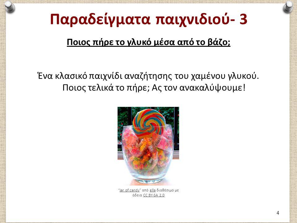 Παραδείγματα παιχνιδιού- 3 Ποιος πήρε το γλυκό μέσα από το βάζο; Ένα κλασικό παιχνίδι αναζήτησης του χαμένου γλυκού.