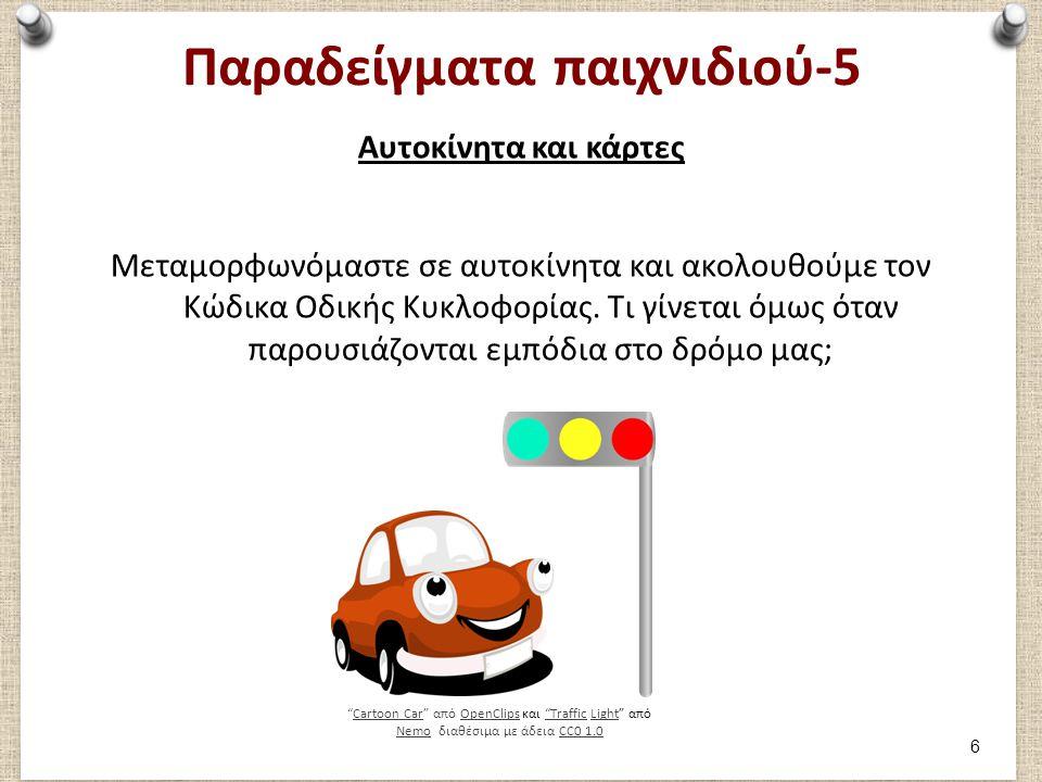 Παραδείγματα παιχνιδιού-5 Αυτοκίνητα και κάρτες Μεταμορφωνόμαστε σε αυτοκίνητα και ακολουθούμε τον Κώδικα Οδικής Κυκλοφορίας.