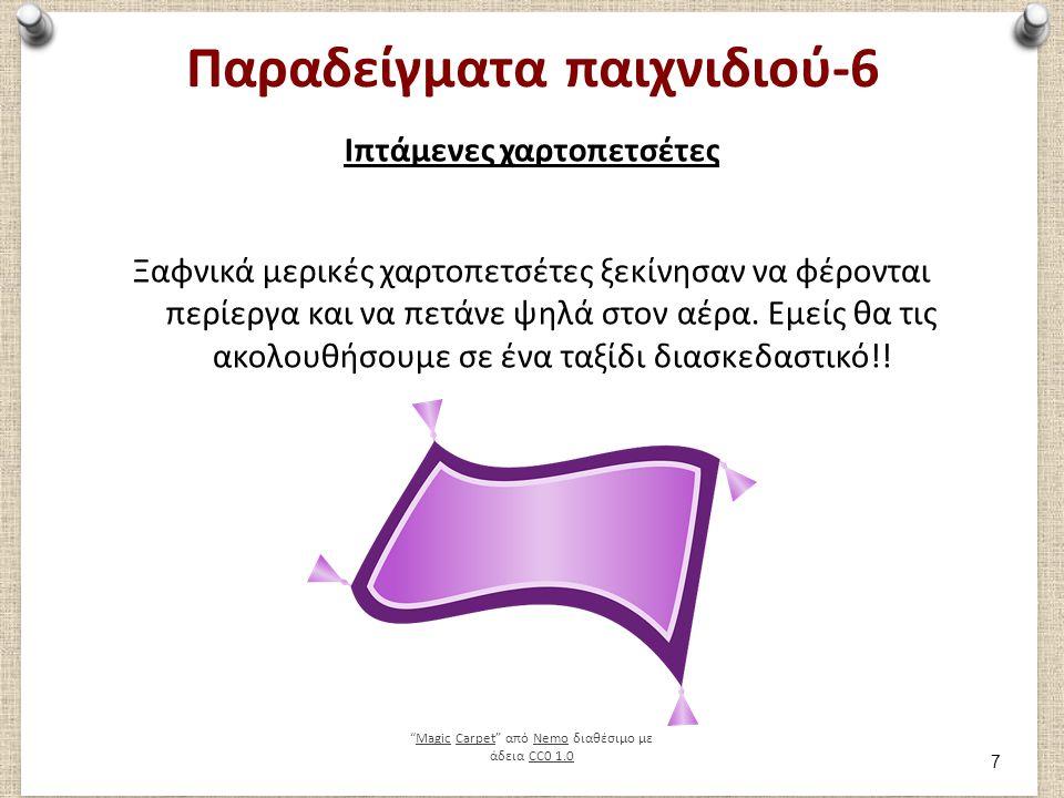 Παραδείγματα παιχνιδιού-6 Ιπτάμενες χαρτοπετσέτες Ξαφνικά μερικές χαρτοπετσέτες ξεκίνησαν να φέρονται περίεργα και να πετάνε ψηλά στον αέρα.