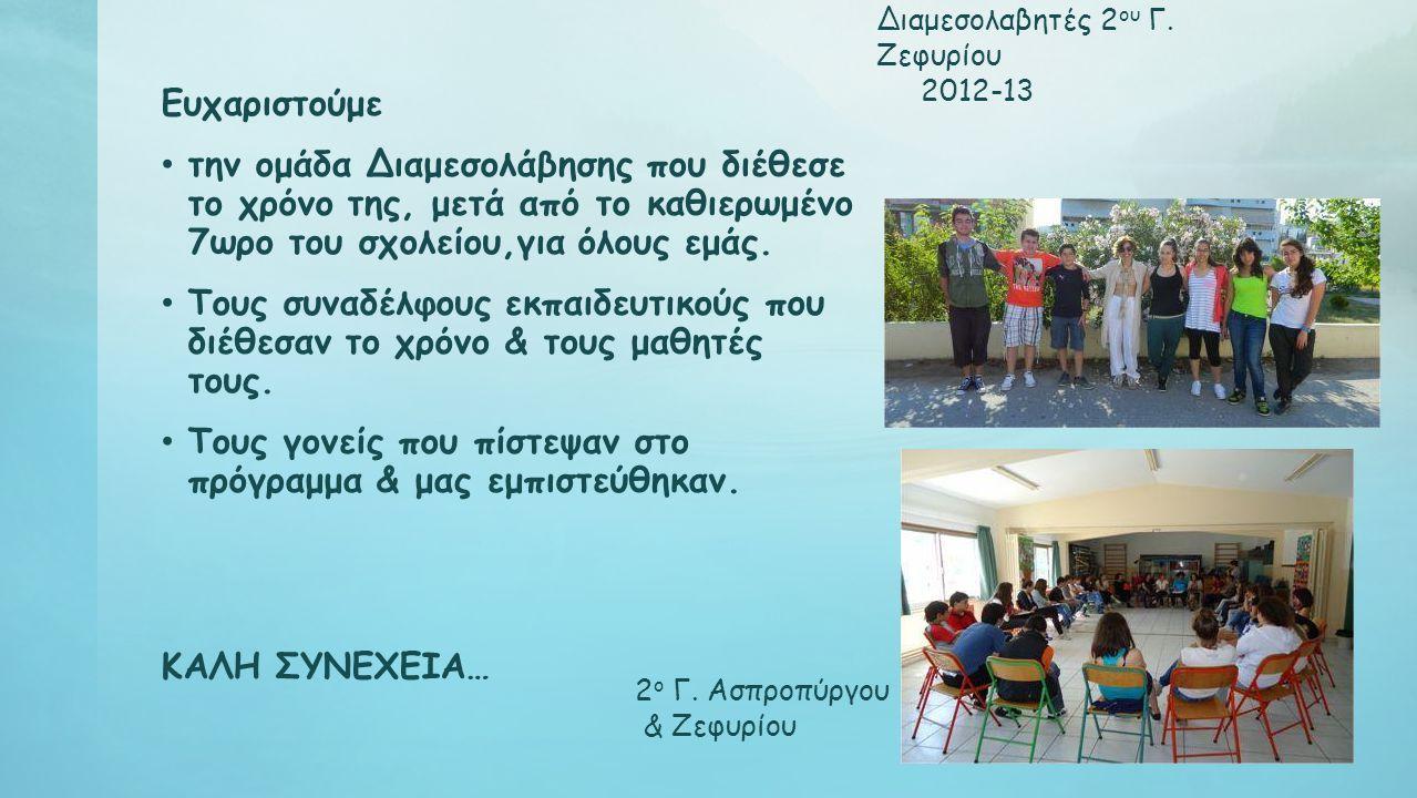 Ευχαριστούμε την ομάδα Διαμεσολάβησης που διέθεσε το χρόνο της, μετά από το καθιερωμένο 7ωρο του σχολείου,για όλους εμάς.