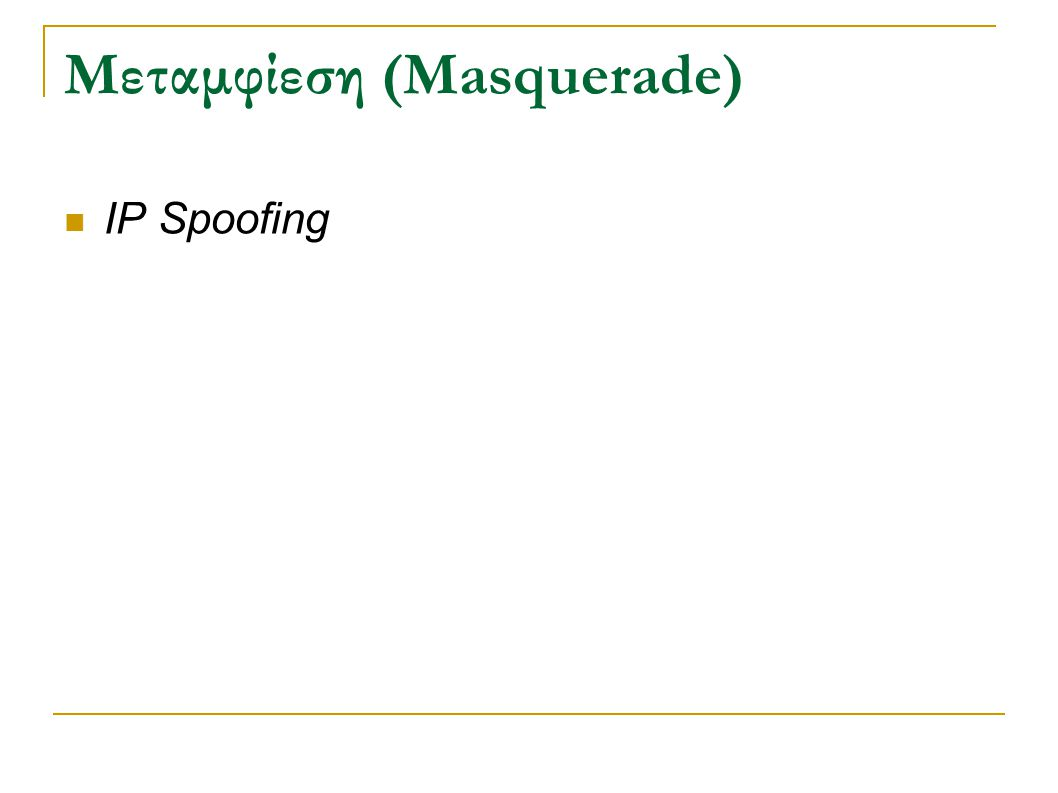 Μεταμφίεση (Masquerade) IP Spoofing