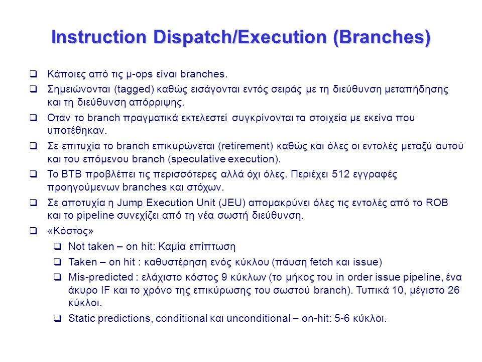 Instruction Dispatch/Execution (Branches)  Κάποιες από τις μ-ops είναι branches.  Σημειώνονται (tagged) καθώς εισάγονται εντός σειράς με τη διεύθυνσ