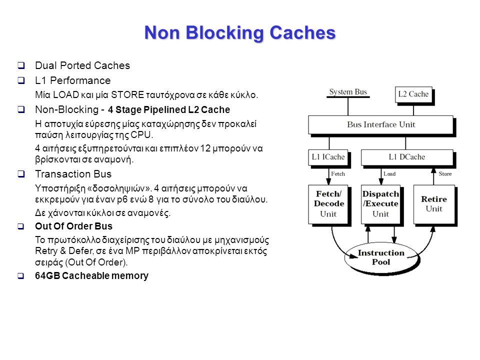 Αποτελέσματα  90% ορθή πρόβλεψη branches ακόμα και όταν αυτά βρίσκονται σε μεγάλο βάθος  25% χρήση του bandwidth διαύλου συστήματος  Βελτίωση επιδόσεων εντολών ακέραιων
