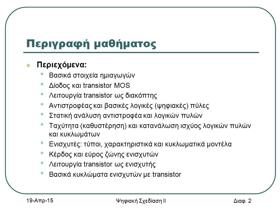 19-Απρ-15 Ψηφιακή Σχεδίαση ΙΙ Διαφ.