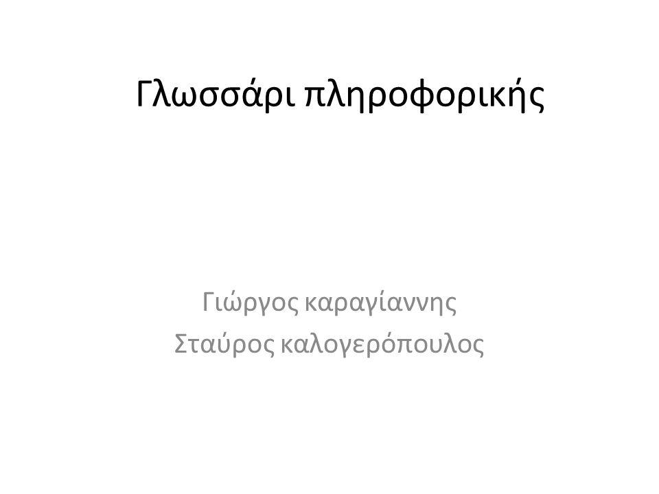 Γλωσσάρι πληροφορικής Γιώργος καραγίαννης Σταύρος καλογερόπουλος