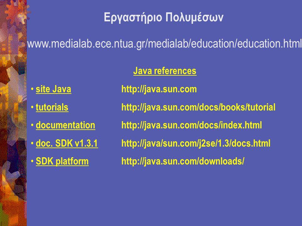 Βασικές λειτουργίες των Java Applets Δημιουργία ενός Applet 1.Public void init() { … } 2.Public void start() { … } 3.Public void stop() { … } 4.Public void destroy() { … } 5.Public void paint (Graphics g) { … } import java.awt.Graphics