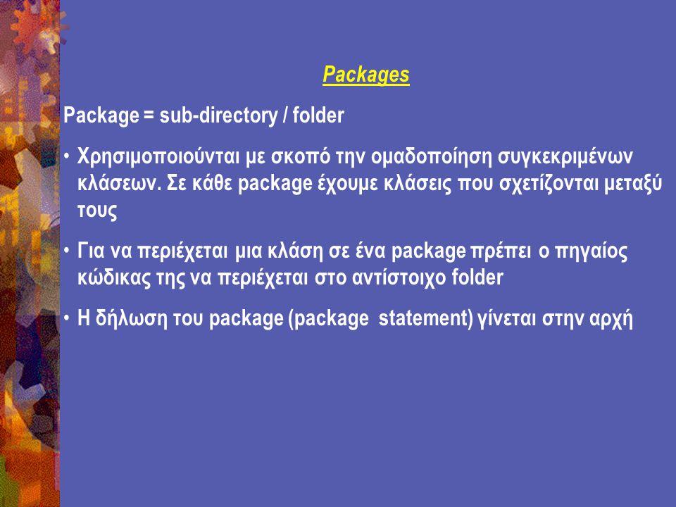 Packages Package = sub-directory / folder Χρησιμοποιούνται με σκοπό την ομαδοποίηση συγκεκριμένων κλάσεων.