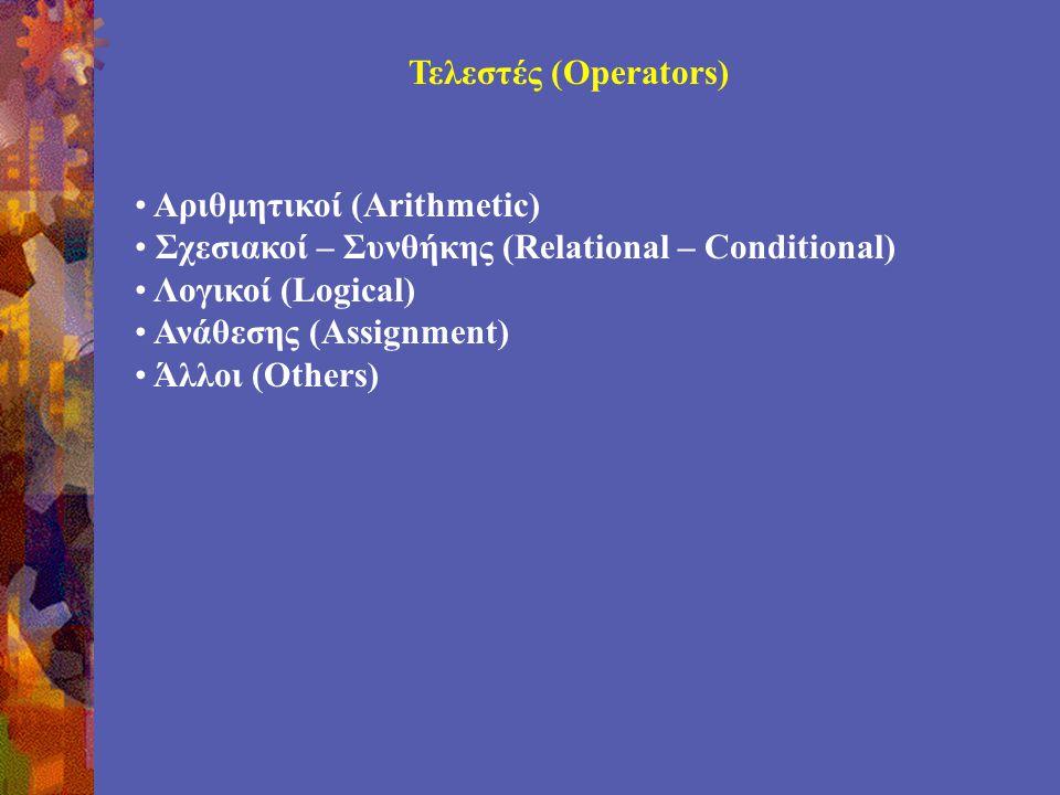 Τελεστές (Operators) Αριθμητικοί (Arithmetic) Σχεσιακοί – Συνθήκης (Relational – Conditional) Λογικοί (Logical) Ανάθεσης (Assignment) Άλλοι (Others)