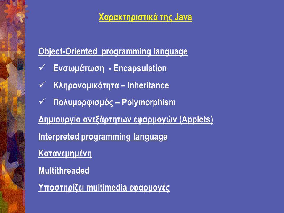 Εργαλεία της Java Java compiler – javac.exe javac.java Java interpreter – java.exe java Appletviewer – Internet Browsers