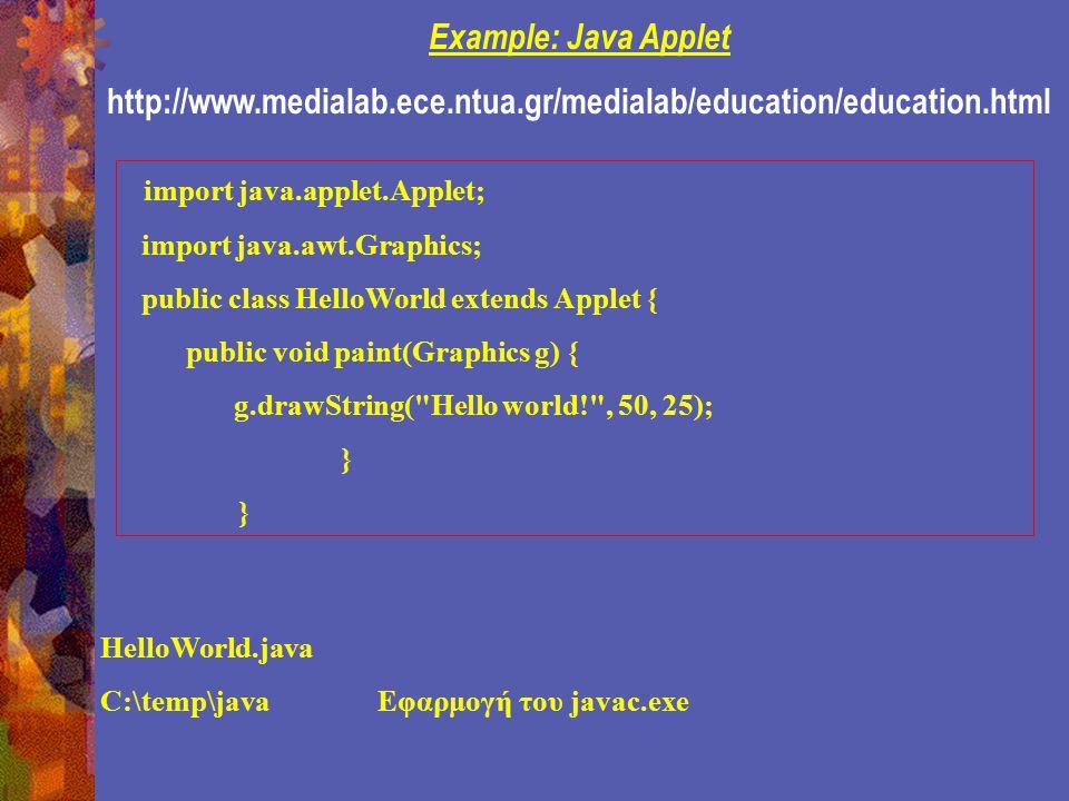 Example: Java Applet http://www.medialab.ece.ntua.gr/medialab/education/education.html A Simple Program Here is the output of my program: Hello.html C:\temp\java Εφαρμογή του appletviewer