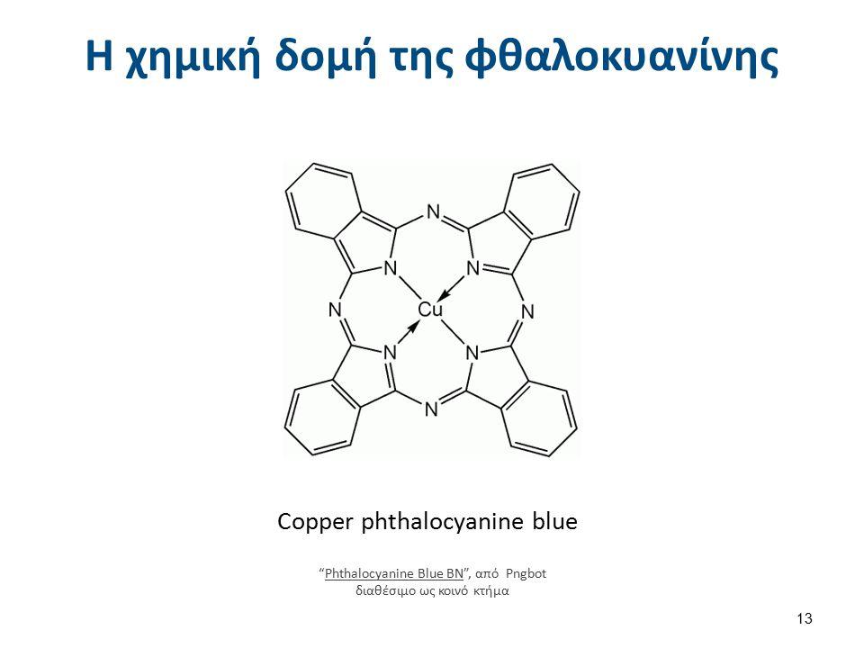 """Η χημική δομή της φθαλοκυανίνης """"Phthalocyanine Blue BN"""", από Pngbot διαθέσιμο ως κοινό κτήμαPhthalocyanine Blue BN Copper phthalocyanine blue 13"""